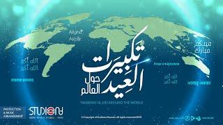 تكبيرات العيد حول العالم لأكثر من 25 دولة    Eid Takbeer Around the World