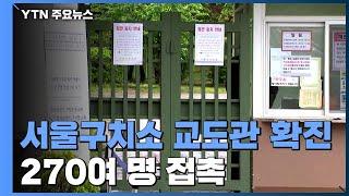 서울구치소 교도관 확진...서울법원종합청사 오늘 하루 …