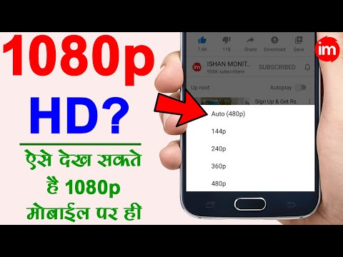 How To Watch YouTube Videos In 1080p Full HD On Android | Full Guide In Hindi