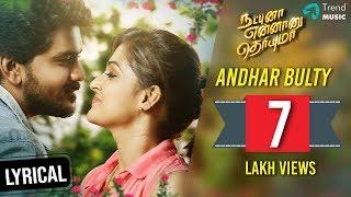 Andhar Bulty Song - Lyric Video | Natpuna Ennanu Theriyuma | Dharan | Kavin, Remya Nambeesan