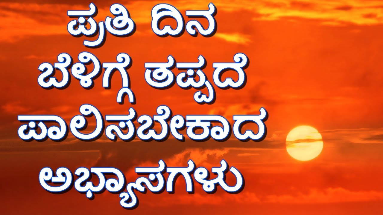Six Morning Habits That Will Change Your Life IN KANNADA
