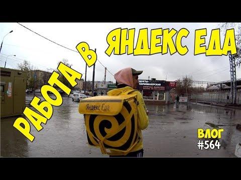 Курьер Яндекс Еды. Сколько платит Яндекс Еда за работу курьером. #564