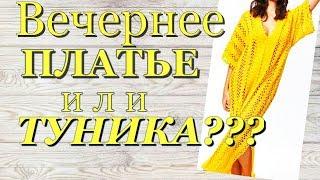 Вязание Вечернее платье или пляжная туника крючком ???