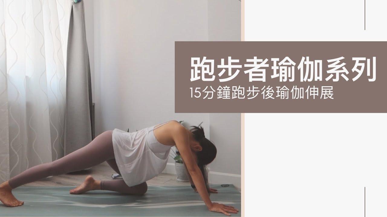 跑步者瑜伽系列 15分鐘跑步後瑜伽伸展 防止肌肉酸痛和受傷 良好的柔韌性可以幫助你提高跑步表現並保護關節 ...