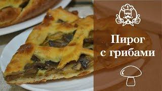 """Пирог с грибами / Просто и вкусно / Канал """"Вкусные рецепты"""""""