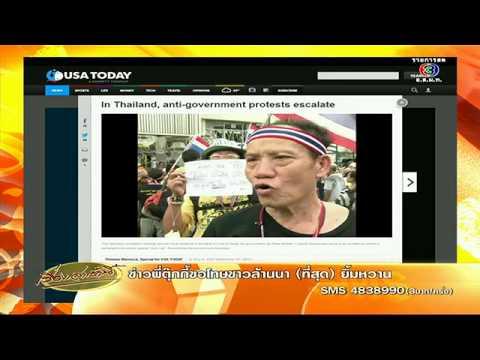 เรื่องเล่าเช้านี้ สื่อนอกเกาะติดการเมืองไทย รายงานข่าวม็อบยึดสถานที่ราชการ