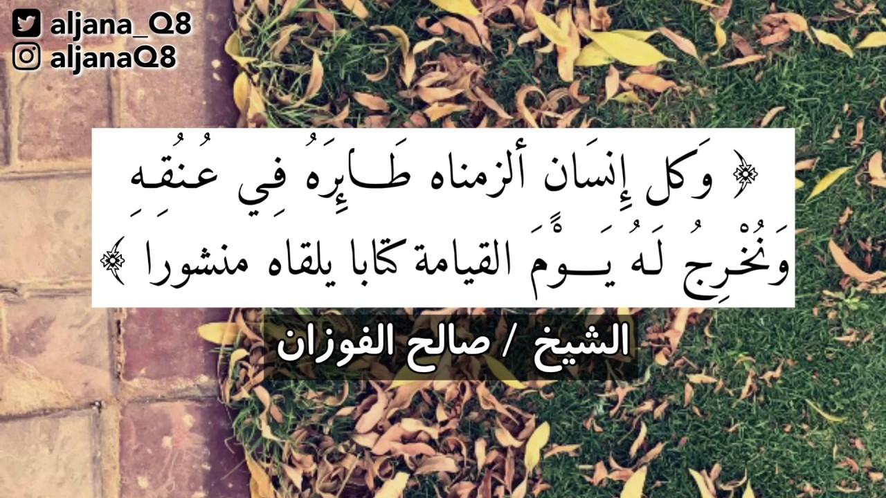 تفسير وكل إنسان ألزمناه طائره في عنقه ونخرج له يوم القيامة كتابا يلقاه منشورا الشيخ صالح الفوزان