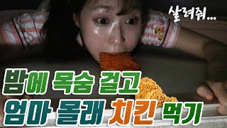 목숨걸고 밤에 엄마 몰래 치킨 먹기!!!(feat.롯데…