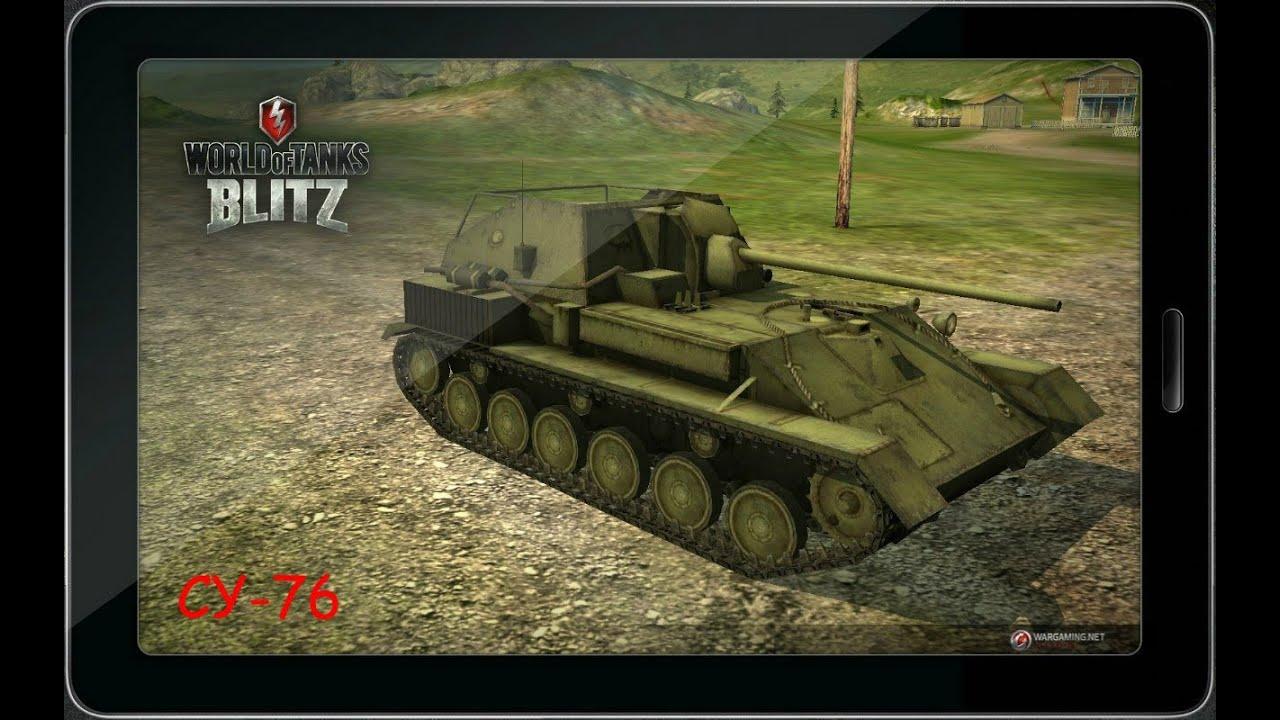 танк для песочницы в wot blitz