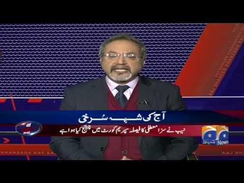 Aaj Shahzaib Khanzada Kay Sath - Suspension Of Nawaz Sharif's Sentence, Hearing Of Nab Appeal At SC