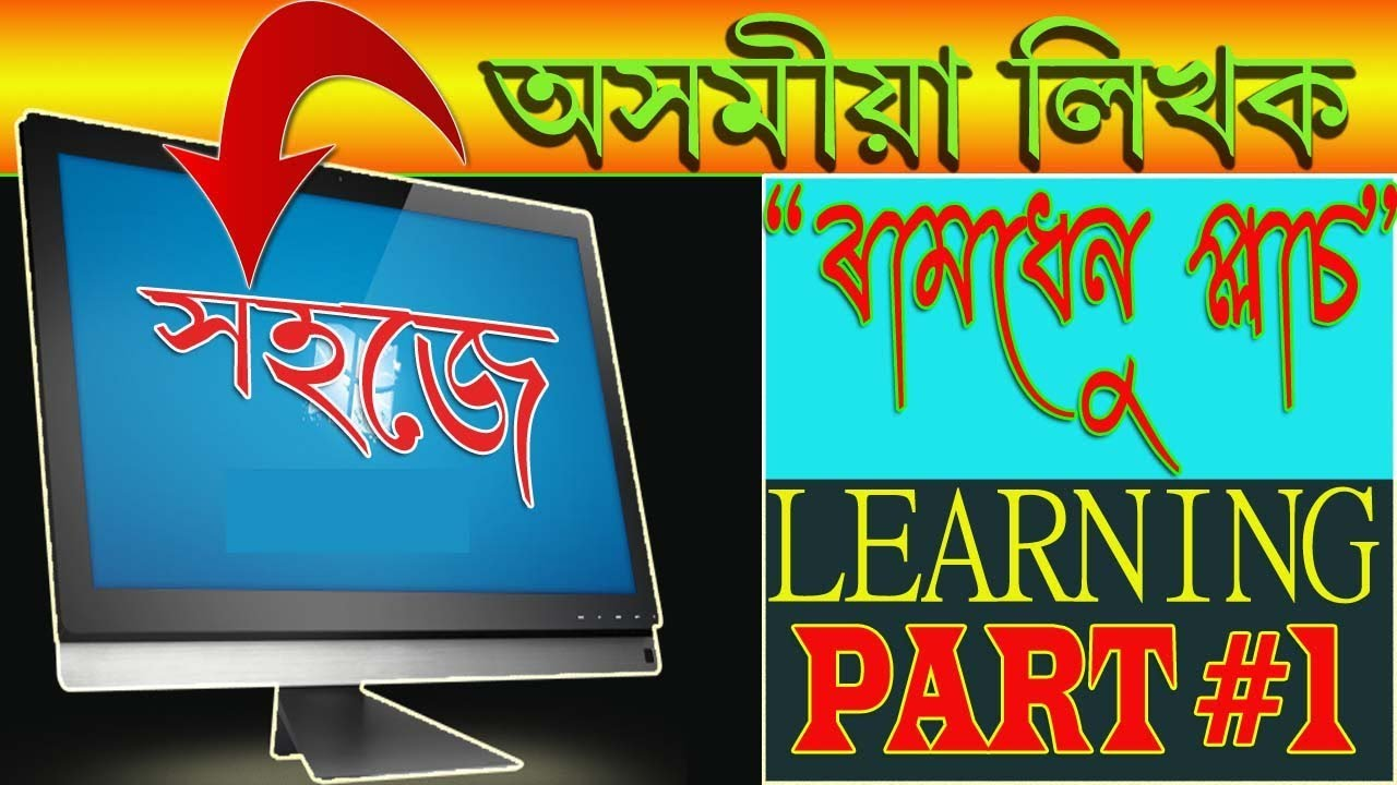 leap office assamese typing software free download for windows 10