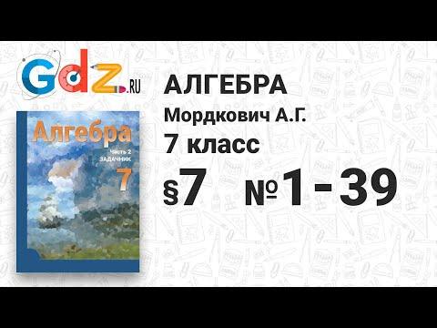 Гдз видеоурок по алгебре 7 класс мордкович
