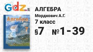 § 7 № 1-39 - Алгебра 7 класс Мордкович