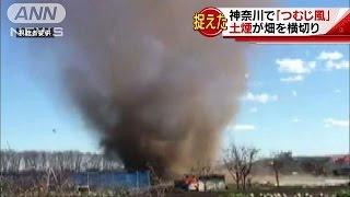 カメラが捉えた!大きな渦の「つむじ風」 神奈川(17/02/13)