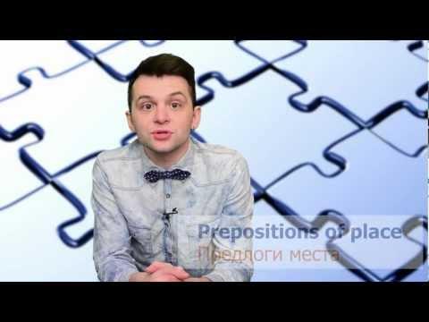 Предлоги места в английском языке (Prepositions of place)