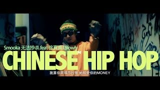 Chinese Hip Hop Guangdong Rap - 亚洲饶舌:士墨克Smooka 无法抄袭.feat 徐真真J.$lowly