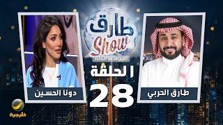 برنامج طارق شو الموسم الثالث الحلقة 28 - ضيفة الحلقة دونا الحسين