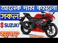 Suzuki Bike Price In Bangladesh December 2020