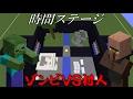#12【Minecraft】コマンドでゾンビVS村人やってみた【ゆっくり実況】