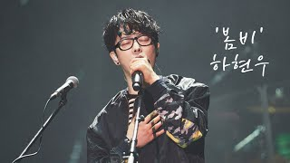 🎵하현우(국카스텐)의 '봄비' - '열린음악회' 라이브 1시간 연속 듣기 K-pop 'Spring Rain' - Concert Live - Ha Hyun Woo's Song