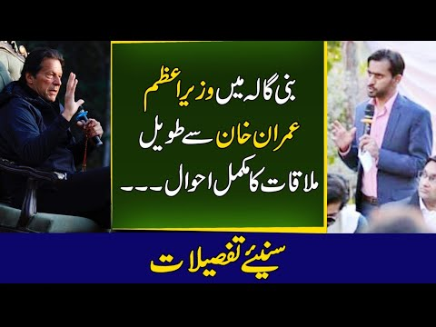 Siddique Jan: Meeting with PM Imran Khan Sb in Bani Gala || Details by Siddique Jaan
