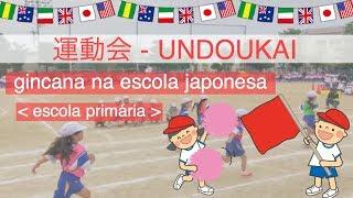 小学校 運動会 : gincana na escola (primária) japonesa