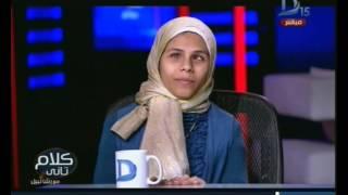 كلام تانى| تحليل الإعلامية رشا نبيل والطفلة منار على خطاب الرئيس فى