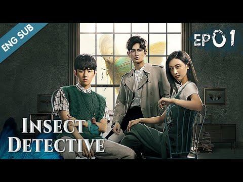 [ENG SUB] Insect Detective 01 (Gala Zhang, Ma Ke, Chu Yue)