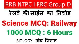 Railway Science 1000 MCQ : RRB NTPC I Group D I biology