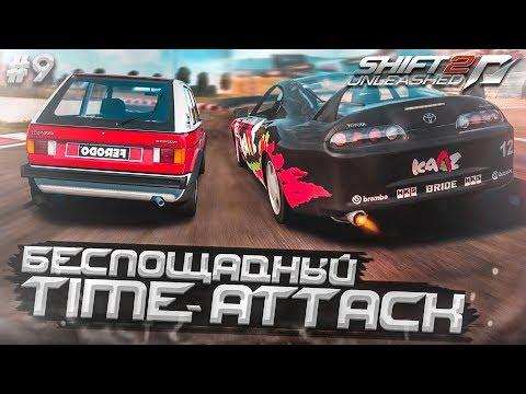 БЕСПОЩАДНЫЙ TIME-ATTACK! (ПРОХОЖДЕНИЕ NFS: SHIFT 2 #9)
