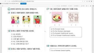 역동초등학교 6학년 No. 19  Lesson 10 -…