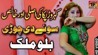 Download Video Sone Di Chori - Wajid Ali Baghdadi - Latest Song 2018 - Latest Punjabi And Saraiki MP3 3GP MP4