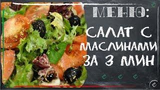Салат с маслинами за 3 минуты. Салаты с фото [Рецепты ГУРМАН | GOURMET Recipes]