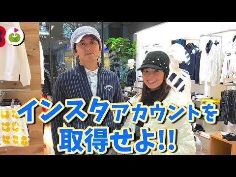 東京駅そば、キャロウェイアパレルのお店で男女コーデを作ってみる。