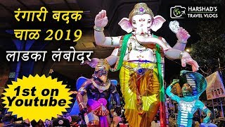 Rangari Badak Chawl 2019 | Ladka Lambodar | Aagaman Sohala 2019 | Harshad's Travel Vlogs