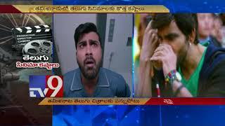 Video Tax issues for Telugu movies in Tamil Nadu - TV9 download MP3, 3GP, MP4, WEBM, AVI, FLV November 2017