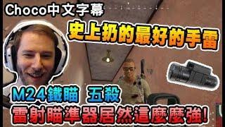 有史以來看過扔的最好的手雷  裝上雷射瞄準器後腰射就吃雞了~  商店系統VIP室?  - 中文字幕 - Chocotaco thumbnail