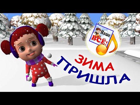 Зима пришла. Мульт-песенка, видео для детей. наше всё!