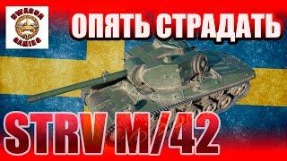 sTRV M/42 - Гайд. Опять страдать