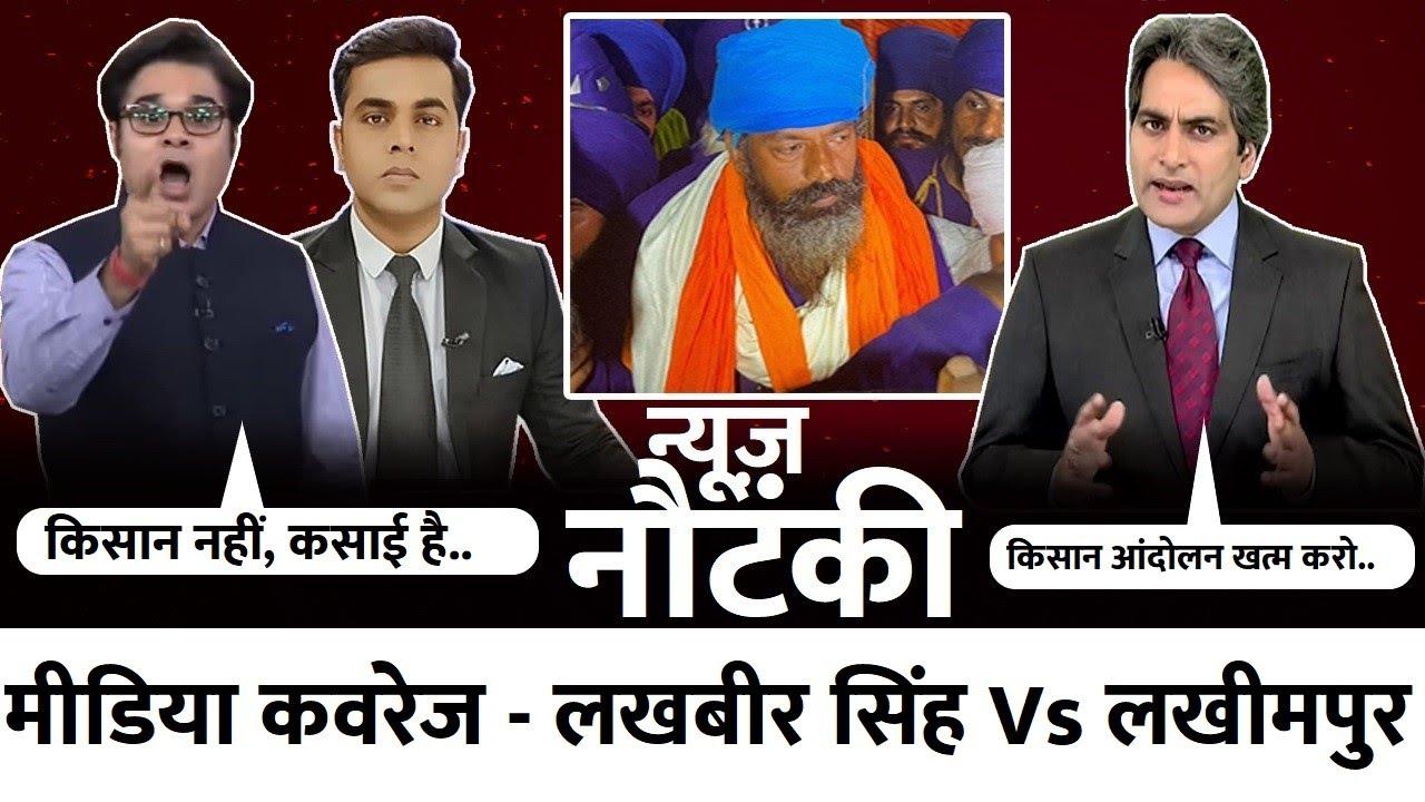 Godi Media Coverage : Singhu Border Case Vs lakhimpur   Amish Devgan   Sudhir   News Nautanki