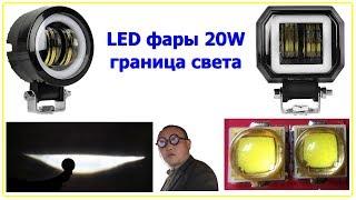 Обзор мини LED фары 20W СТГ светотеневая граница