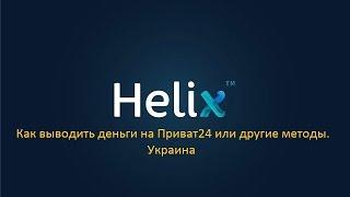 Helix Capital   Вывод денег  Украина