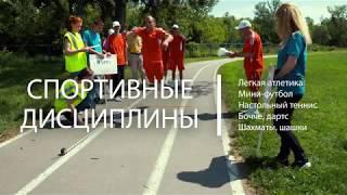 ЛИНия в Спорте. 2018. Белгород.