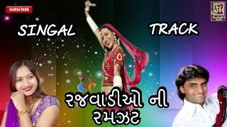 Rajwadio Ni Ramzat | NONSTOP | Gujarati Garba Songs 2015 | Nitin Barot, Bhikhudan Gadhavi