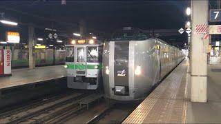 【かむい、かいそく えあぽーと】 789系 特急 カムイ、JR北海道 721系 快速エアポート@札幌駅