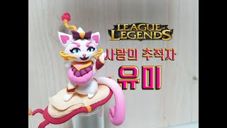 리그오브레전드 유미 사랑의추적자 클레이(League of Legend Heartseeker Yuumi Cla…