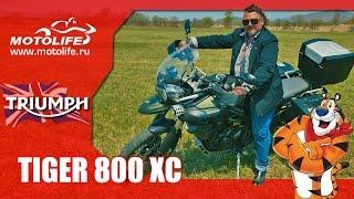 Triumph TIGER 800 XC Обзор
