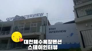 대천해수욕장펜션 스테이인터뷰 대천 커피인터뷰