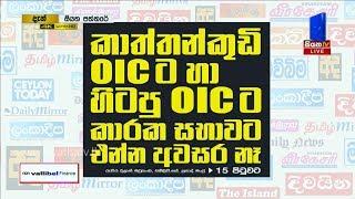 Siyatha Paththare | 18.06.2019 | Siyatha TV Thumbnail