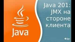 Урок Java 201: JMX на стороне сервера